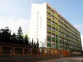 HKTA The Yuen Yuen Institute No. 3 Secondary School (brighter).jpg