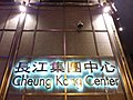 HK 中環 Central 皇后大道中 Queen's Road night May 2019 SSG 04.jpg