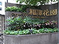 HK Mid-levels 西摩道 Seymour Road 豐澤花園 Fortune Garden name sign September 2010.JPG