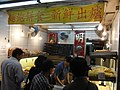 HK Mong Kok night Fa Yuen Street bakery shop Oct-2012.JPG