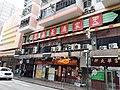 HK SSP 深水埗 Sham Shui Po 營盤街 143 Camp Street Hung Yu Building Ka Ho Chinese Restaurant June 2021 SS2 06.jpg