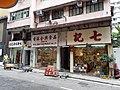 HK SYP 西營盤 Sai Ying Pun 東邊街 Eastern Street October 2020 SS2 16.jpg