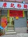 HK Shek Tong Tsui 屈地街 Whitty Street Wing Wah Mansion noodle shop April 2013.JPG
