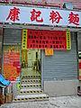 HK Shek Tong Tsui 屈地街 Whitty Street Wing Wah Mansion noodle shop April 2013.JPG