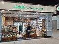 HK TKO 坑口 Hang Hau 常寧路 Sheung Ning Road MTR Station Green Dot Dot shop October 2020 SS2.jpg