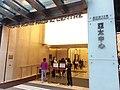 HK TST 尖沙咀 Tsim Sha Tsui 漢口道 Hankow Road shop March 2020 SSG 22.jpg
