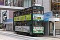 HK Tramways 120 at Ice House Street (20181212102426).jpg