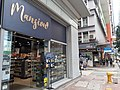 HK Wan Chai 22 Johnston Road York Place shop Manson Food Store Supermarket April 2021 SS2 09.jpg