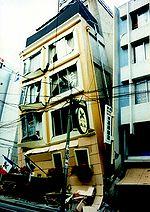 Hanshin-Awaji earthquake 1995 Chuo-ku Kobe city Hyogo prefecture 350.jpg