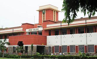 Hindu College, Delhi - Image: Hindu College (Front)