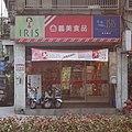 I-Mei Songshan Yongchun Store 20131120.jpg