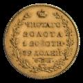 INC-153-r Пять рублей 1826 г. (реверс).png
