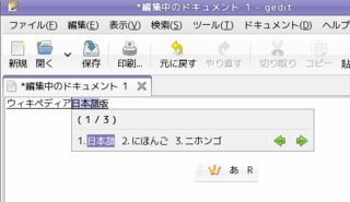 Anthy free Japanese conversion engine software