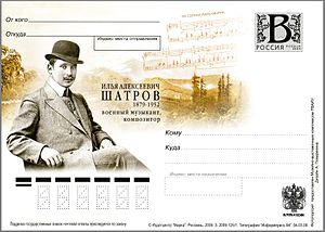 Ilya Alekseevich Shatrov - Postcard issued for the 130th anniversary of Shatrov's birth.