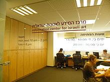Information Center for Israeli Art 2011 2.jpg