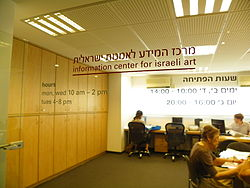 Information Center for Israeli Art 2011 2.jpg
