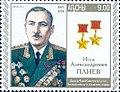 Issa Pliev 2010 stamp of Abkhazia.jpg