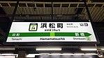 JREast-Yamanote-line-JY28-Hamamatsucho-station-sign-20170928-151135.jpg