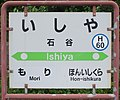 JR Hakodate-Main-Line Ishiya Station-name signboard.jpg