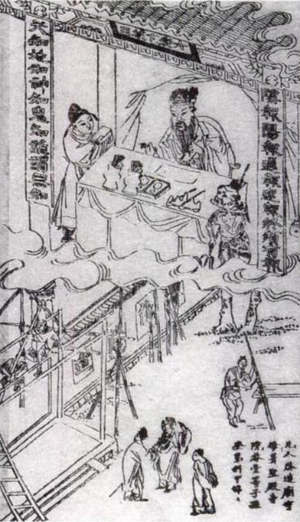 Jade Record - Illustration from the Jade Record: underworld king Biang-cheng sitting at his desk and ruling over the sixth level of hell. An assistant in scholar's clothes presents the sinner's record; a demon is set to supervise the punishment.