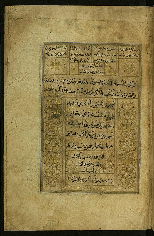 File:Jalal al-Din Rumi, Maulana - Illuminated Colophon to ...