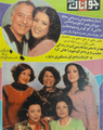 Javanan-e Emrooz cover, Issue 578.png