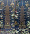 Jeweled pagoda mandala, Sovereign Kings of the Golden Light Sutra, Heian period.jpg