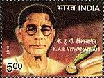 KAP Viswnatham 2010 stamp of India.jpg