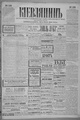 Kievlyanin 1902 138.pdf