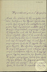 Konstantios of Servia Letter to Ion Dragoumis 24 March 1908 01.jpg