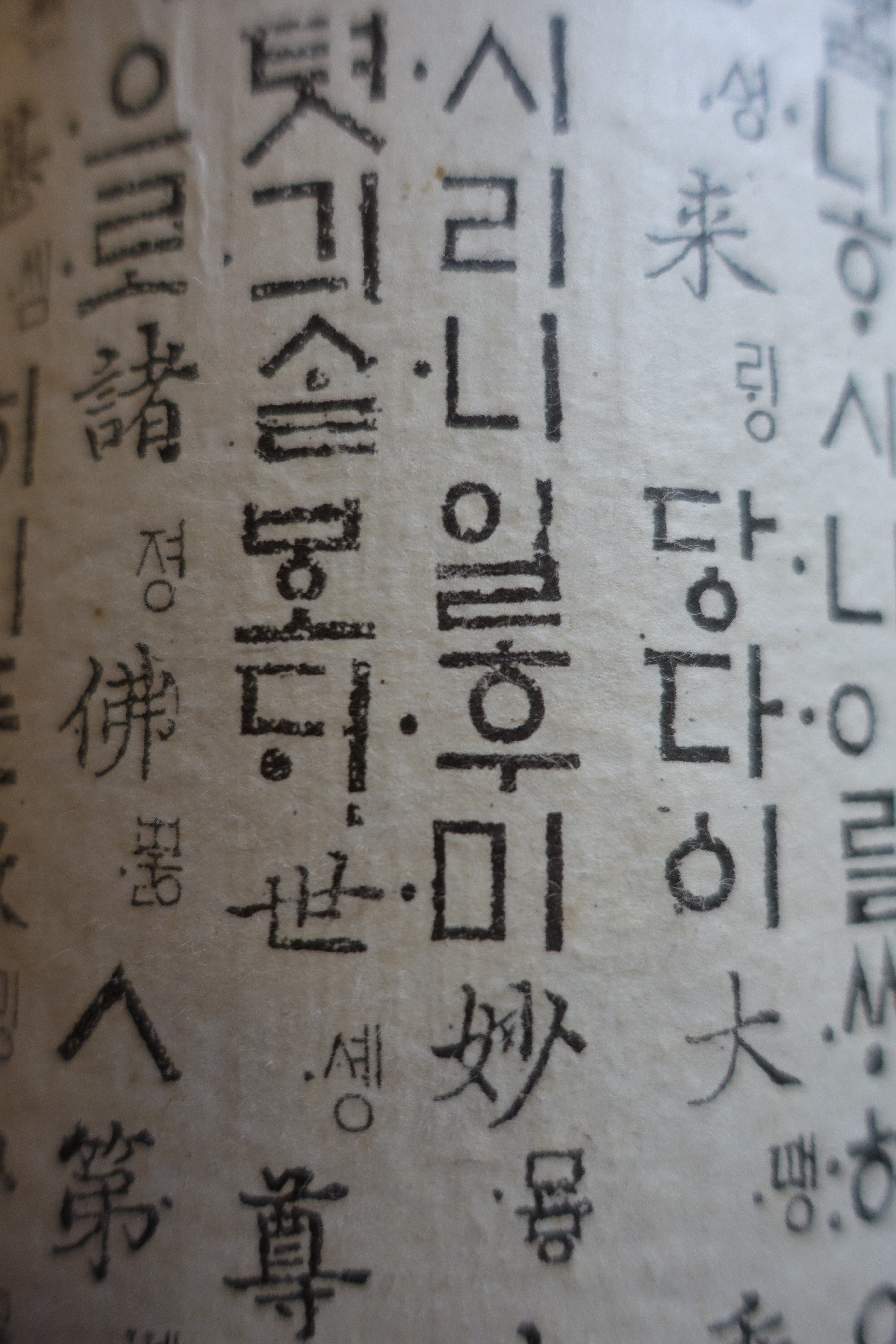 korean writing The korean language (south korean: 한국어 / 韓國語 hangugeo north korean: 조선말 / 朝鮮말 chosŏnmal) is an east asian language spoken by about 80 million people it is a member of the koreanic language family and is the official and national language of both koreas : north korea and south korea , with different standardized.
