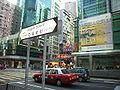 Kowloon MK Argyle Street.jpg