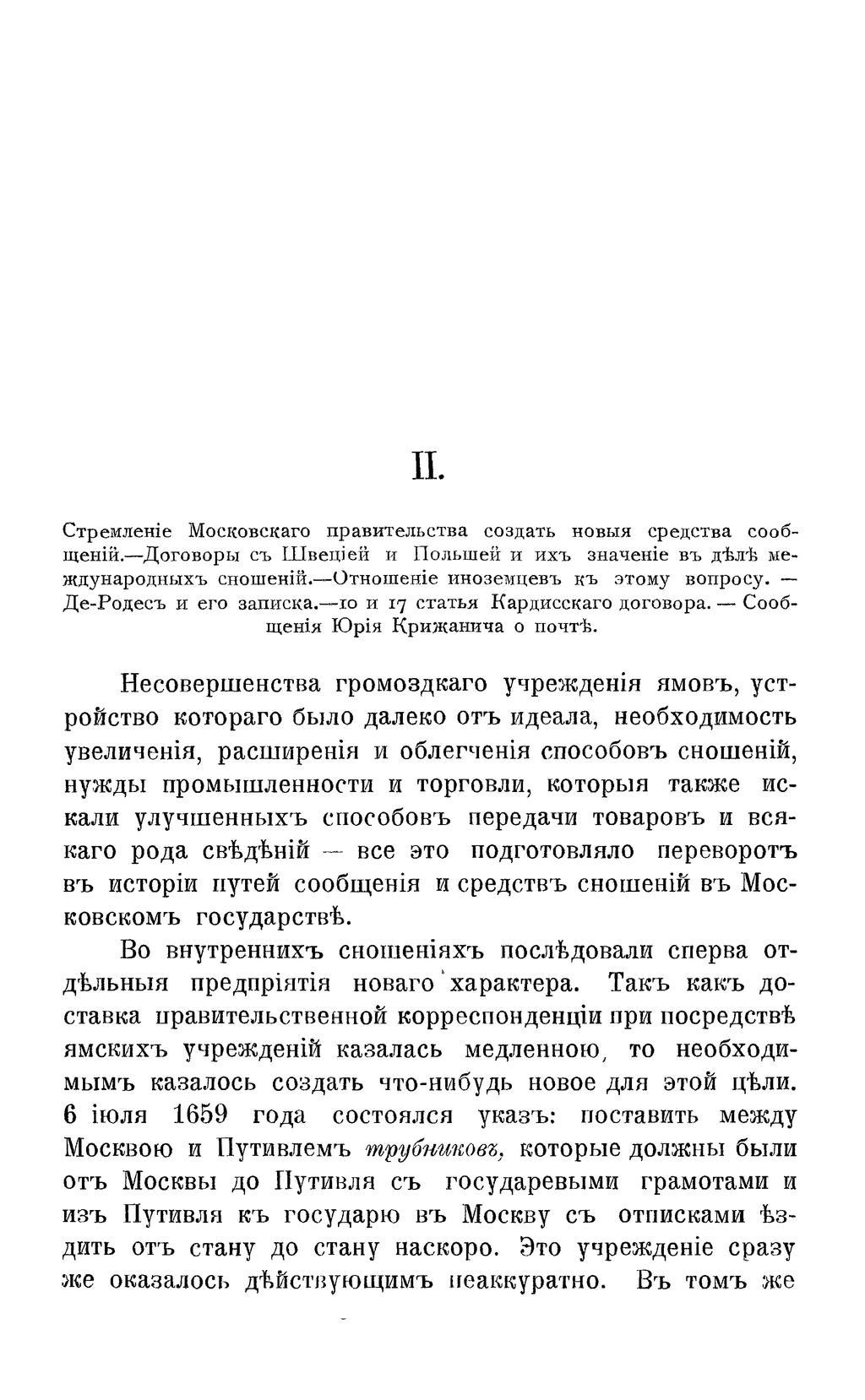 ... от Москвы до Путивля с государевыми грамотами и из Путивля к государю в  Москву с отписками ездить от стану до стану наскоро. ebfc513b6229d