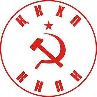 Communist People's Party of Kazakhstan - Image: LOGO KNPK