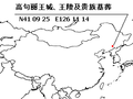 LocMap of WH - Goguryo China.png