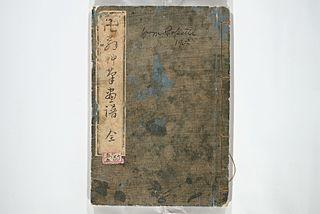 Old Manji's Cursive Picture Album (Manji-ō sōhitsu gafu)