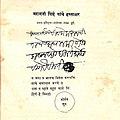 Mahadji Shinde's handwriting.jpg