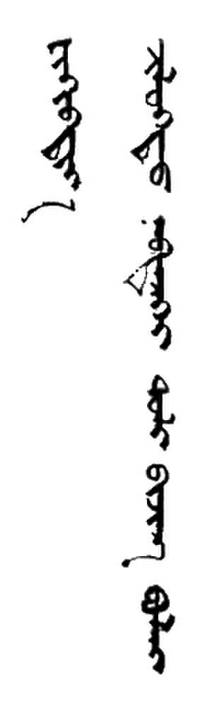 Mongolian script - Image: Mclassical mimic