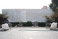 Memorial Detenidos Desaparecidos Régimen Militar Chile.jpg