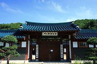 Korean Minjok Leadership Academy - Minjok Culture Center houses the school's domestic preparatory program in Korean, music, and arts.