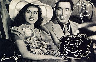 Cinema of Egypt - Poster for the Egyptian film Berlanti (1944).