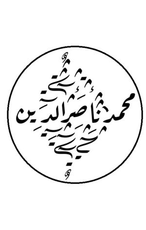 Muhammad Nasiruddin al-Albani 2.png