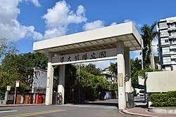 National Yang Ming University front door 20170127.JPG