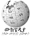 New wikipedia logo am.png