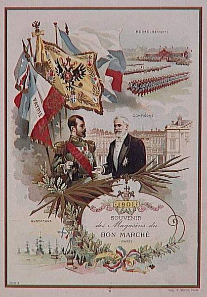 Сувенирная листовка, распространявшаяся парижскими магазинами во время визита Николая II во Францию, пропагандировавшая франко-русский союз. Николай II и президент Франции Эмиль Лубе на фоне знамён и флагов