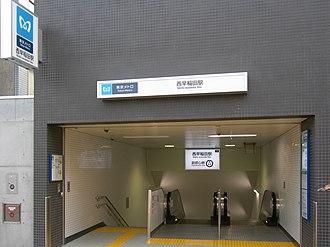 Nishi-waseda Station - Image: Nishi waseda Station No.3 exit