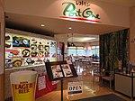 Odate Noshiro Airport Restaurant 2018.jpg