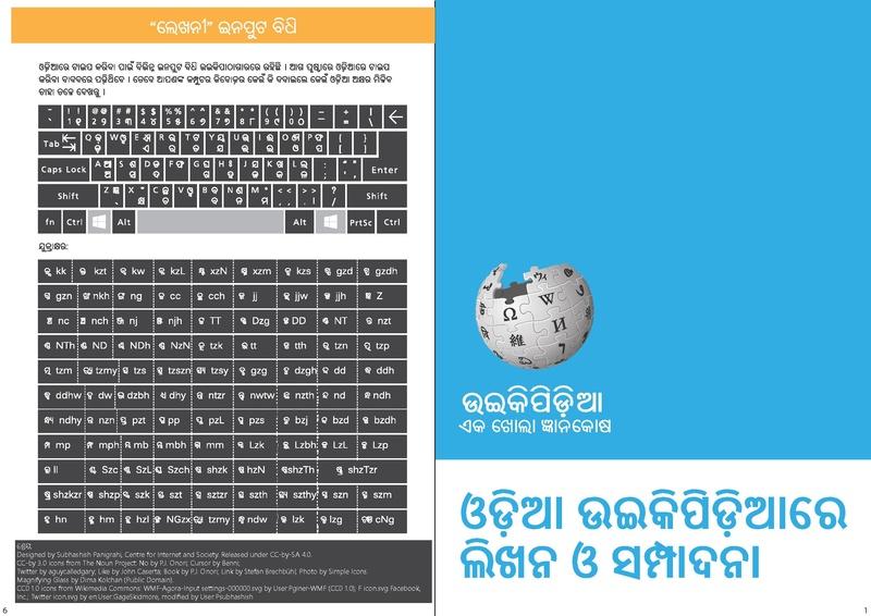 File:Odia Wikipedia handbook (print).pdf