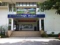Office of The University Library Kamphaeng Saen Campus.jpg