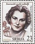 Ognjenka Milićević, Famous Serbian directors stamp edition.jpg